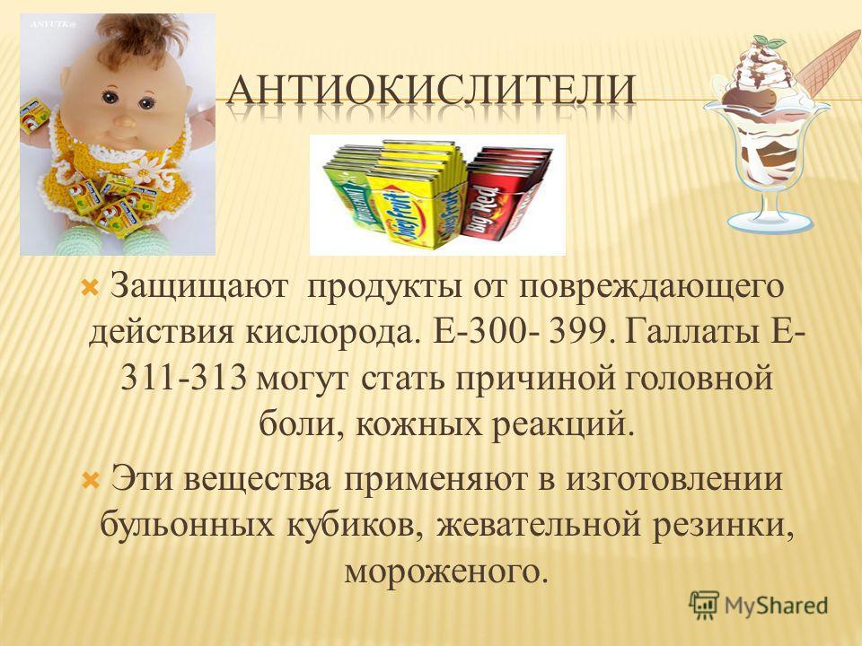 Защищают продукты от повреждающего действия кислорода. Е-300- 399. Галлаты Е- 311-313 могут стать причиной головной боли, кожных реакций. Эти вещества применяют в изготовлении бульонных кубиков, жевательной резинки, мороженого.