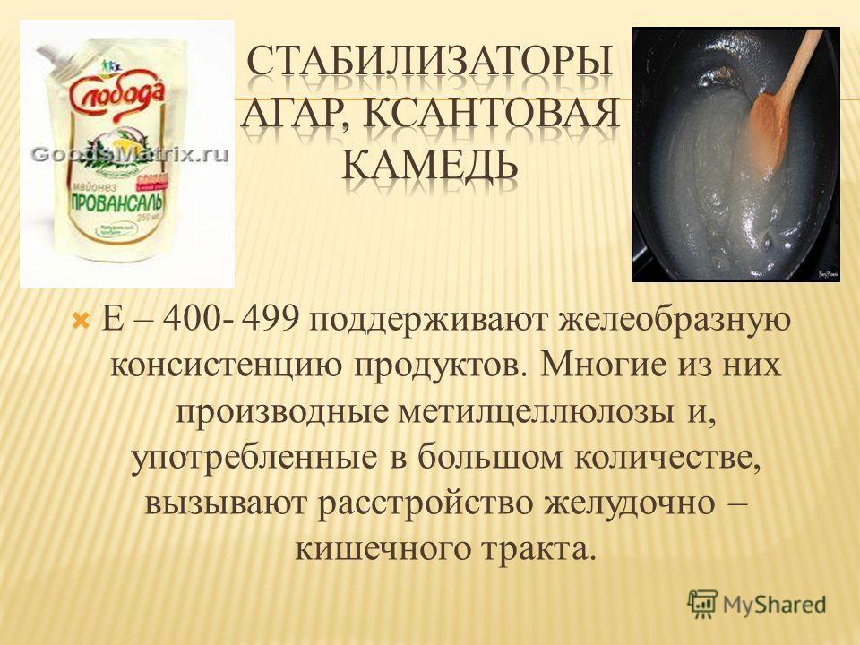 Е – 400- 499 поддерживают желеобразную консистенцию продуктов. Многие из них производные метилцеллюлозы и, употребленные в большом количестве, вызывают расстройство желудочно – кишечного тракта.