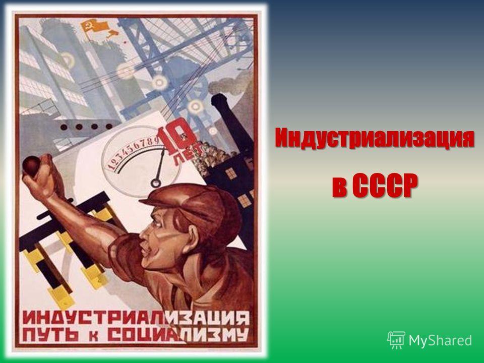 Индустриализация в СССР