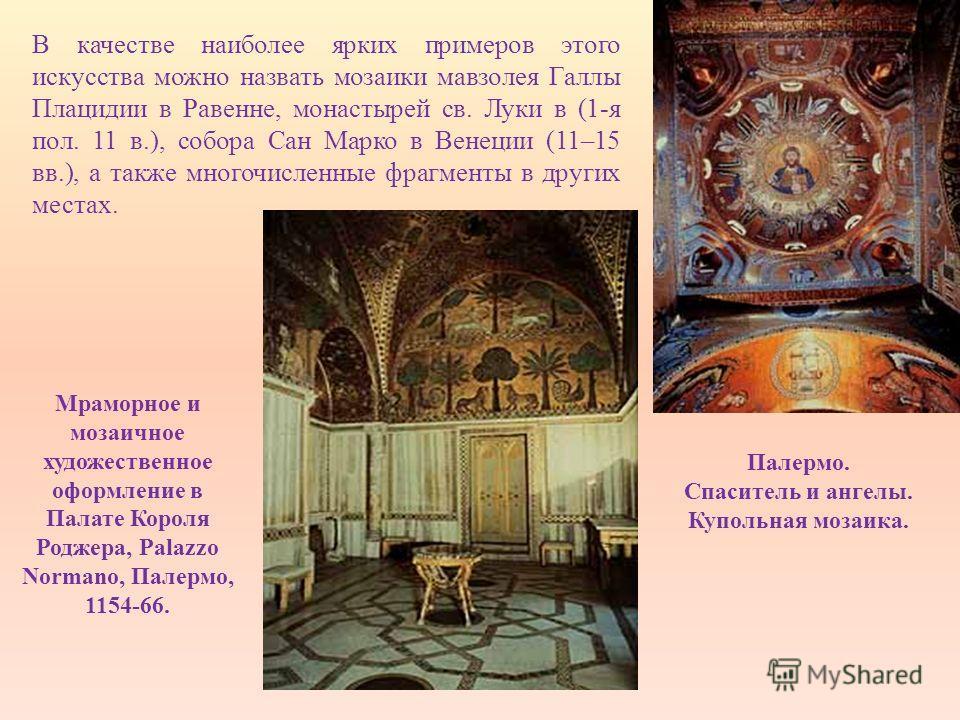 Звезды на этом мозаичном византийском куполе мавзолея Галлы Плацидии (Равенна, Италия) сияют так же ярко, как и в V веке нашей эры, когда они были созданы.