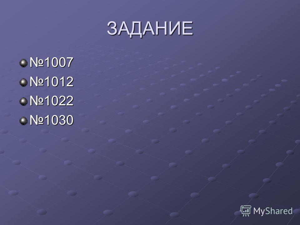 ЗАДАНИЕ 1007101210221030