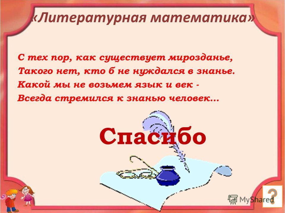 Какому русскому поэту принадлежат строки «Мы почитаем всех нулями, а единицами себя»? «Литературная математика»