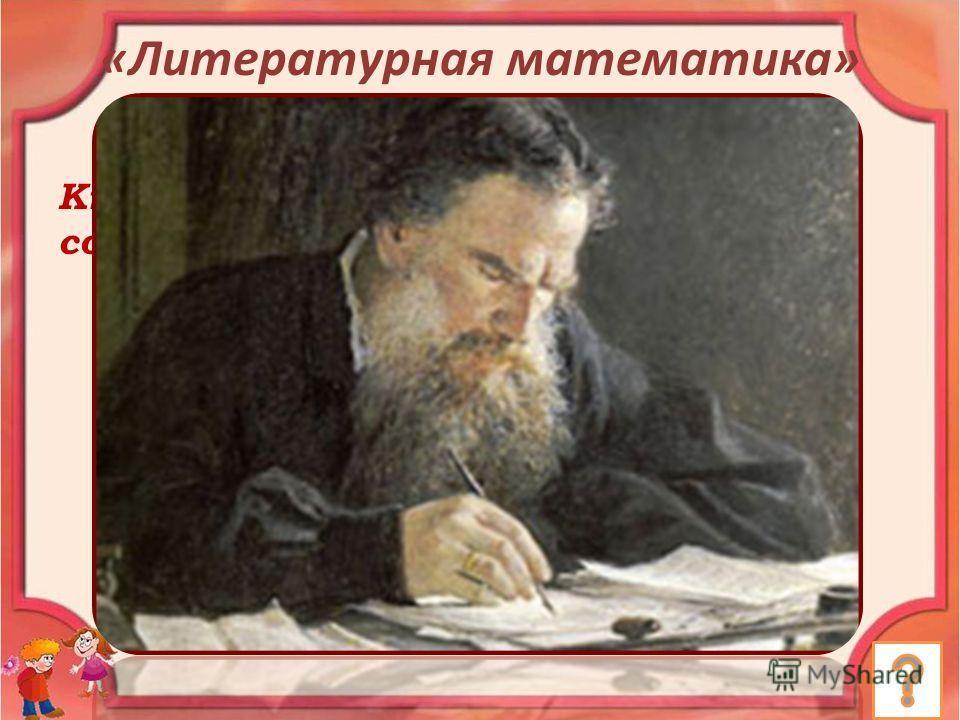 Название какой кривой является в то же время литературным термином? Ответ: Гипербола «Литературная математика»