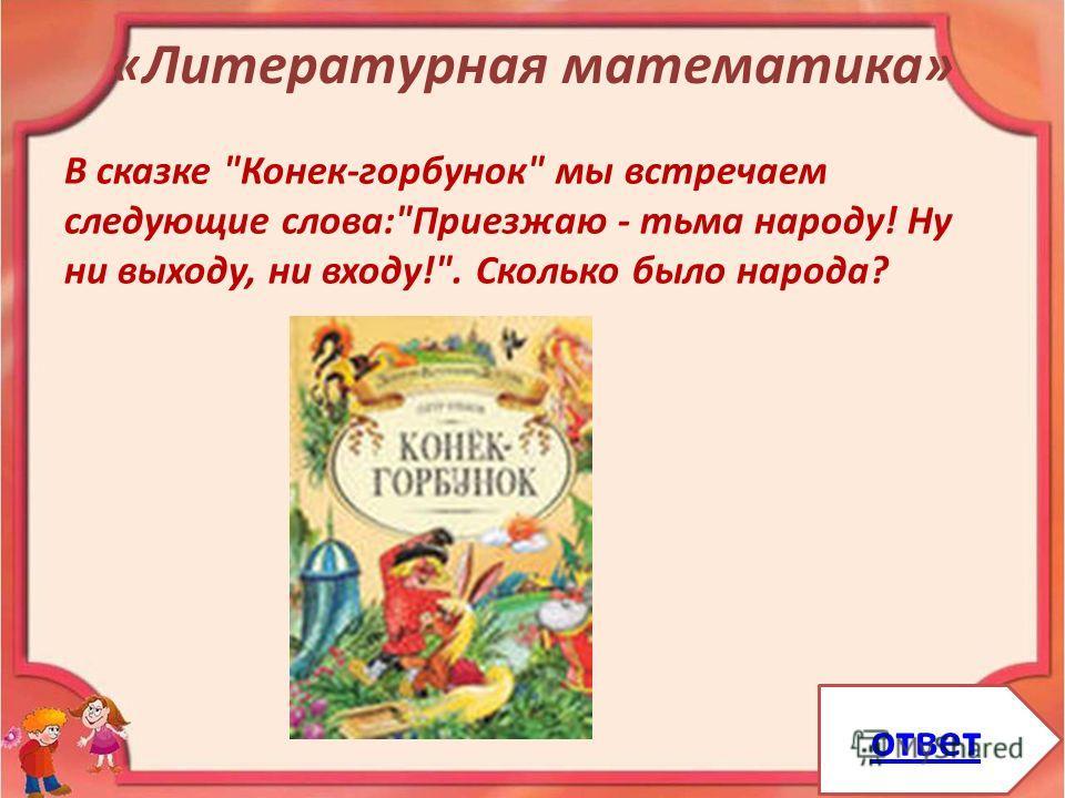 Кто из великих русских писателей составлял задачи по арифметике? Ответ: Л.Н. Толстой «Литературная математика»