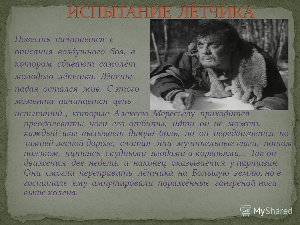 Борис Полевой создал героя, которому хочется подражать. Для многих, в том числе и для первого космонавта Юрия Гагарина, Повесть о настоящем человеке стала любимой книгой.