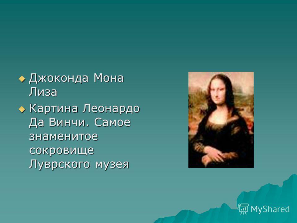 Джоконда Мона Лиза Картина Леонардо Да Винчи. Самое знаменитое сокровище Луврского музея