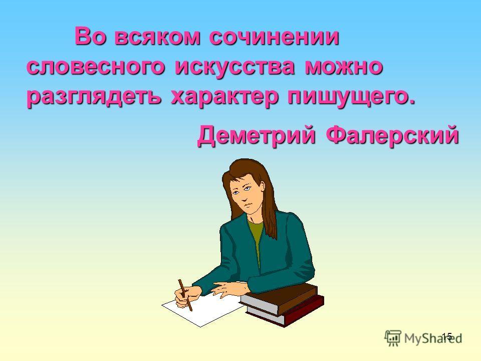 15 Во всяком сочинении словесного искусства можно разглядеть характер пишущего. Деметрий Фалерский