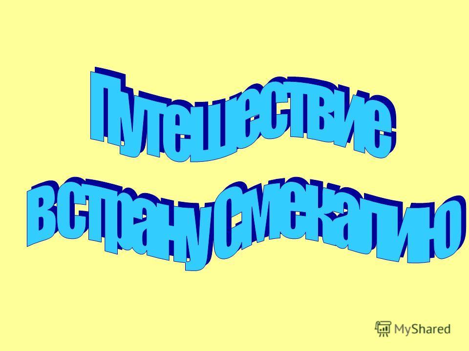 Математика Чувашский язык 1 класс Повторение и закрепление пройденного