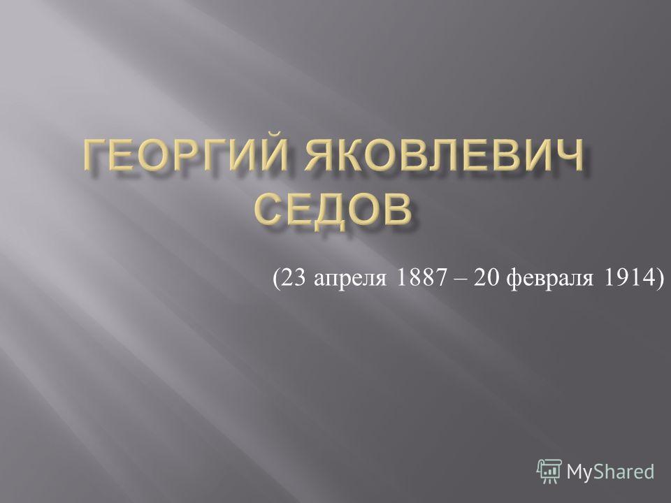 (23 апреля 1887 – 20 февраля 1914)