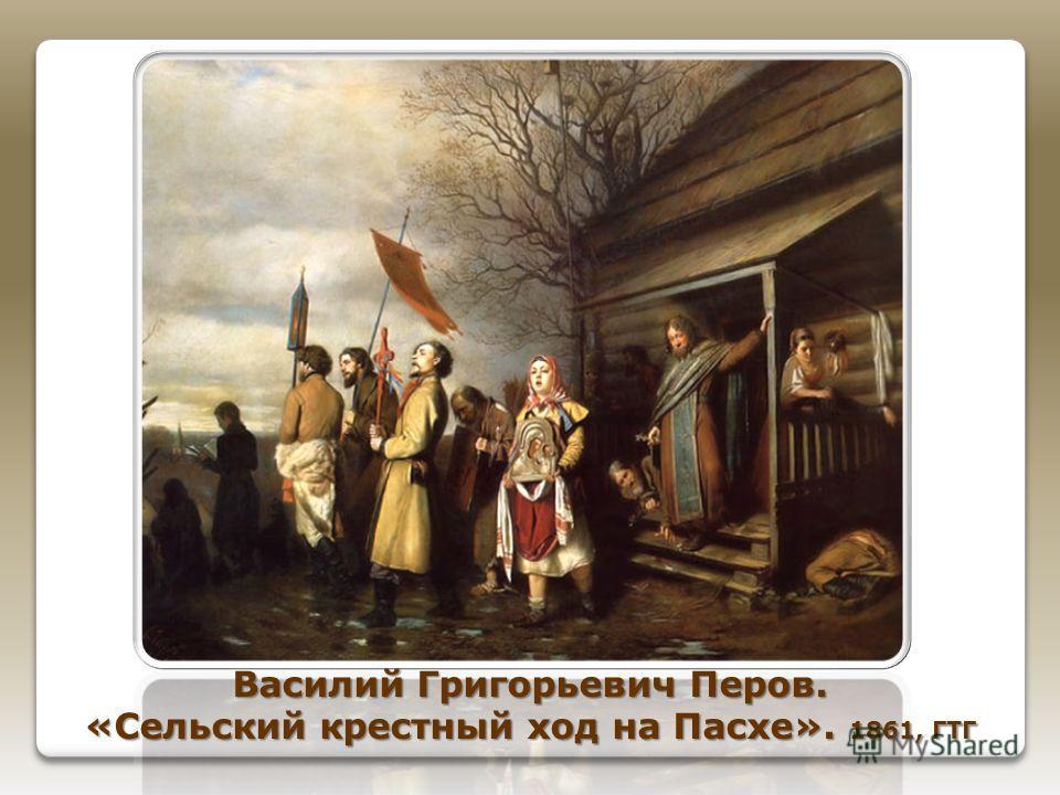 Василий Григорьевич Перов. «Сельский крестный ход на Пасхе». 1861, ГТГ