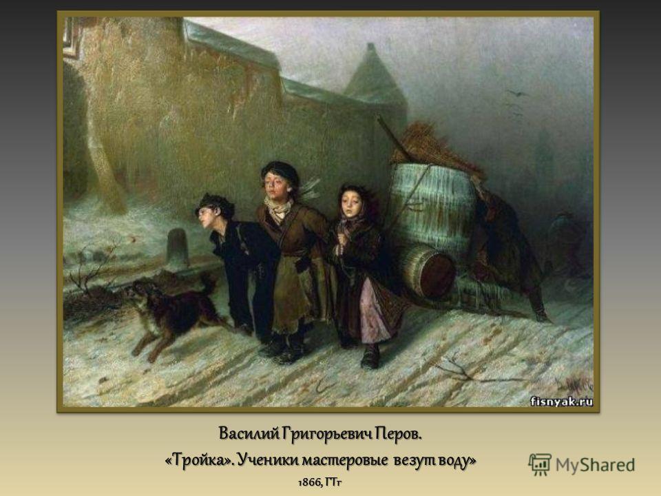 Василий Григорьевич Перов. «Тройка». Ученики мастеровые везут воду» 1866, ГТг