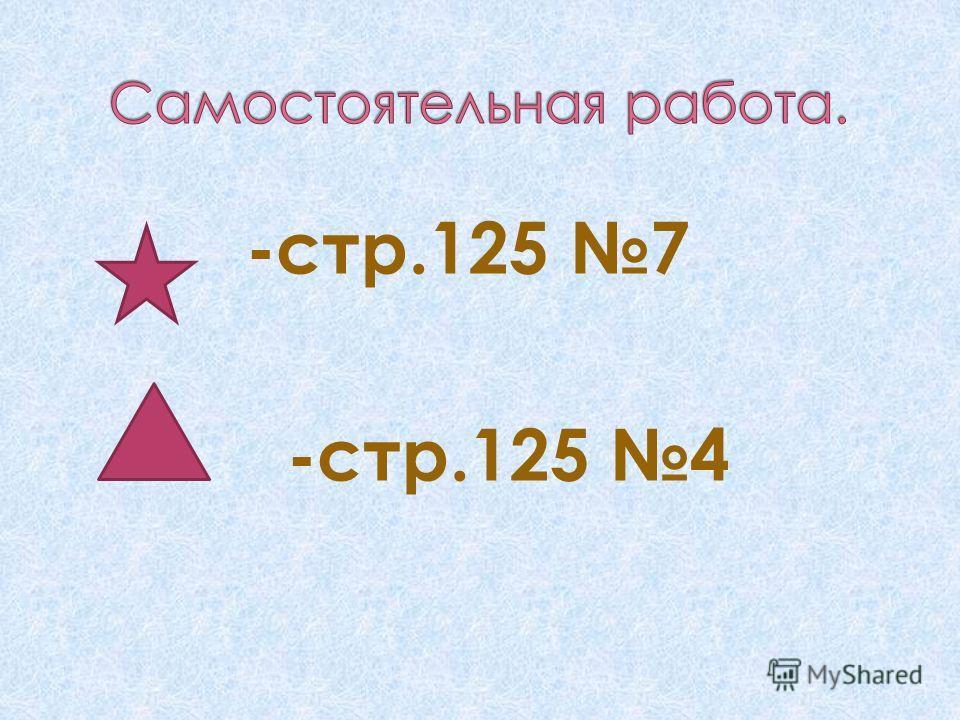 Р = а +а +а +а Р = а*4 а=Р : 4