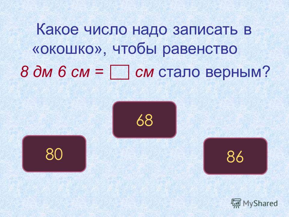 Сколько дециметров в 40 см? 4 дм 14 дм 40 дм