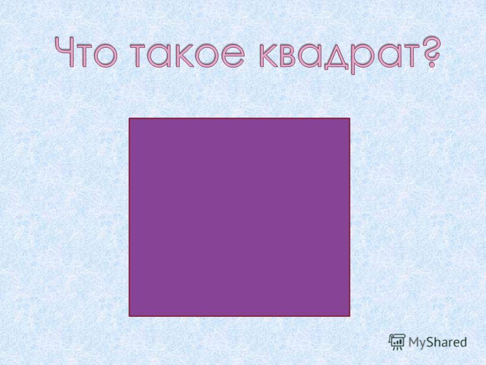 4+4+4+4 Нахождение длины ломаной из четырёх звеньев. Решить задачу на умножение. Найти периметр четырёхугольника
