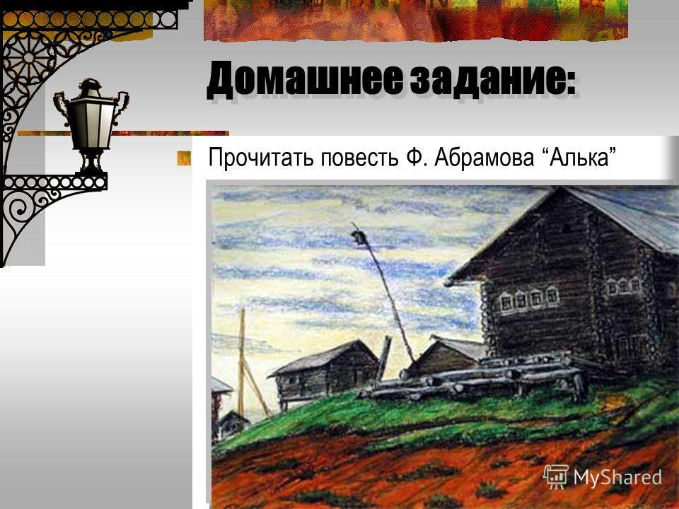 Домашнее задание: Прочитать повесть Ф. Абрамова Алька