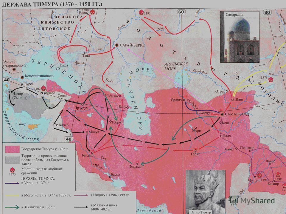17 Походы Тимура Индия (1398-1399гг.) Турция (1402 г.) Китай 1405 г. Закавказье 1395 г. Иран 1393 г.