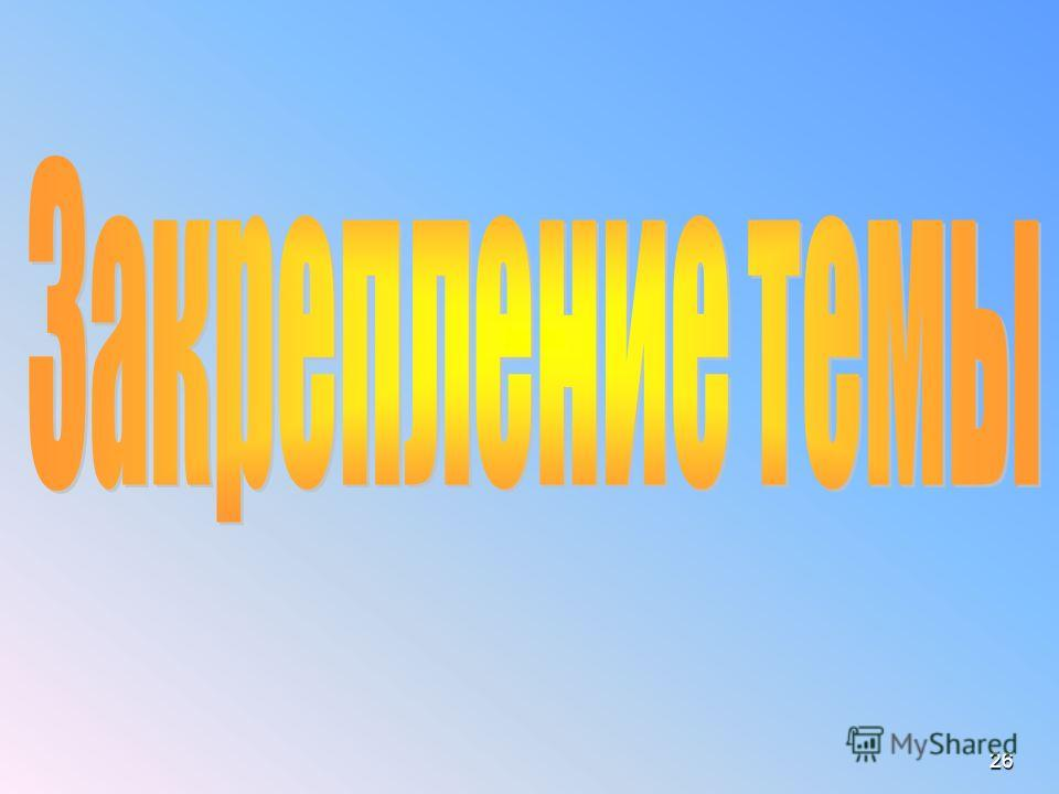 25 I.У падок экономического положения государств II.П олитическая зависимость III.З ахват пленных, огромного количества скота IV.О громные людские жертвы V.Т орможение развития экономических и культурных связей между государствами
