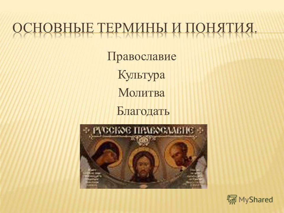 Православие Культура Молитва Благодать