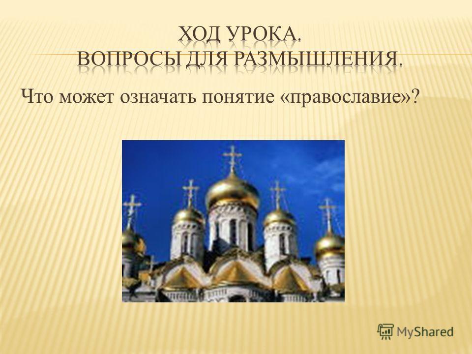 Что может означать понятие «православие»?