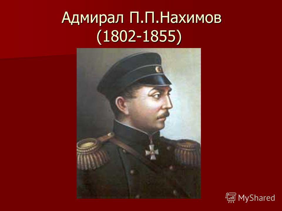 Адмирал П.П.Нахимов (1802-1855) Адмирал П.П.Нахимов (1802-1855)