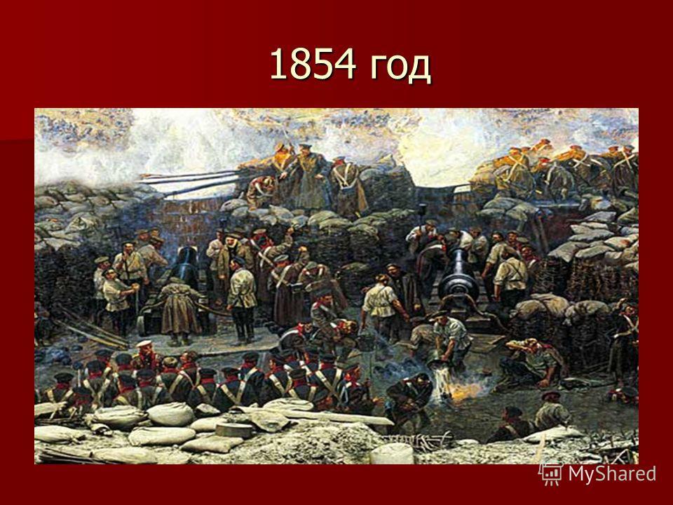 1854 год 1854 год