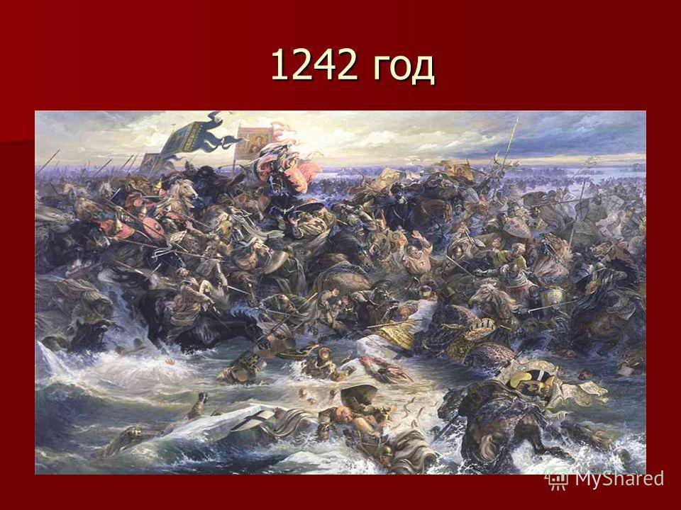 1242 год 1242 год