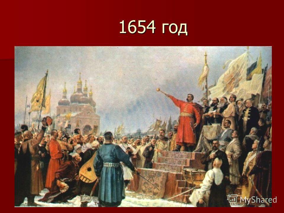 1654 год 1654 год