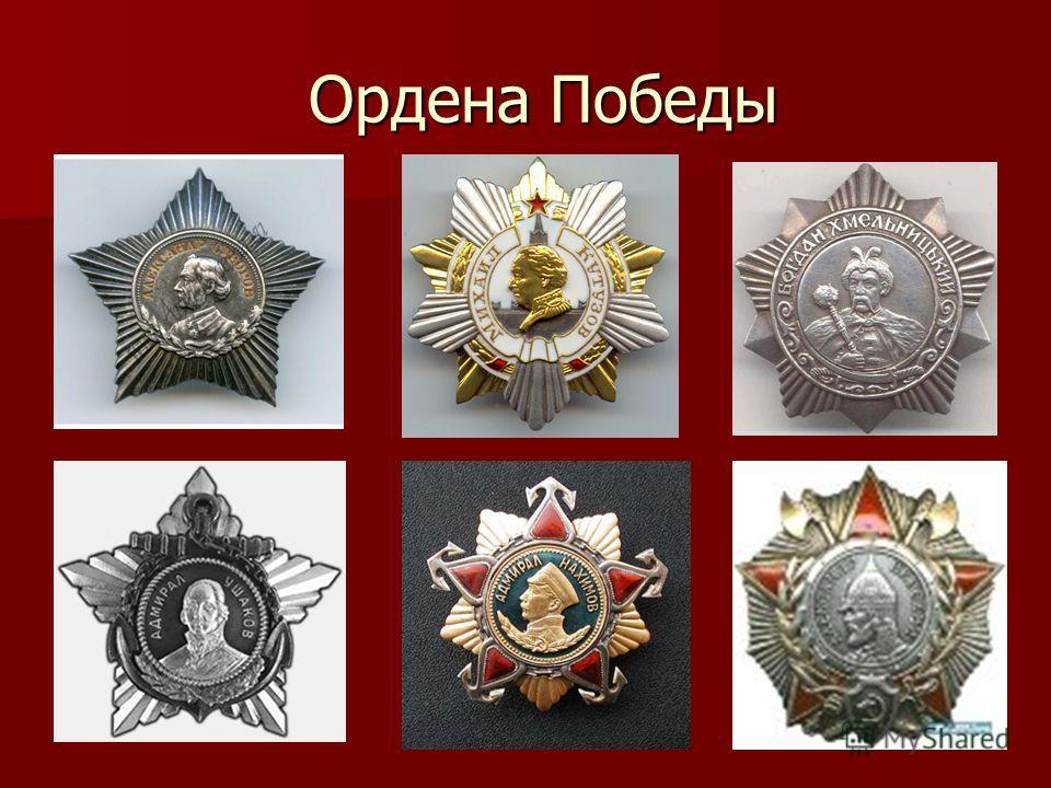 Ордена Победы Ордена Победы