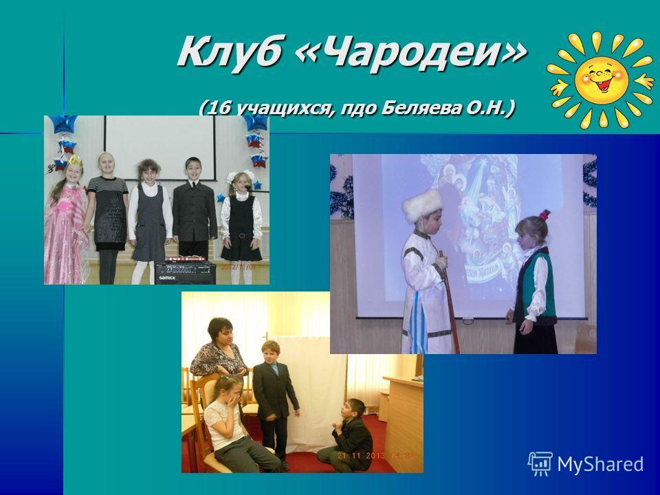 Клуб «Чародеи» (16 учащихся, пдо Беляева О.Н.)