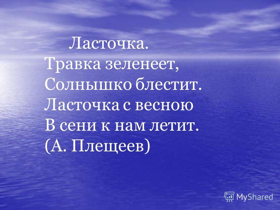 Ласточка. Травка зеленеет, Солнышко блестит. Ласточка с весною В сени к нам летит. (А. Плещеев) Прочитай выразительно.Напиши по памяти. Подчеркни глаголы.Определи время глаголов. н вр. н. вр.