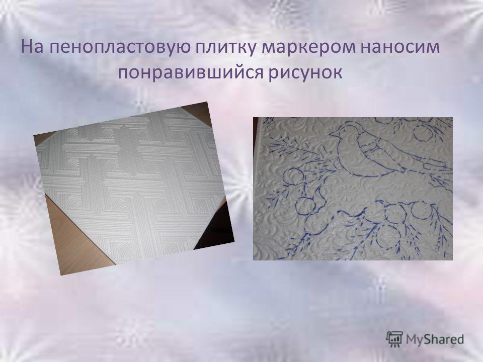 На пенопластовую плитку маркером наносим понравившийся рисунок 3