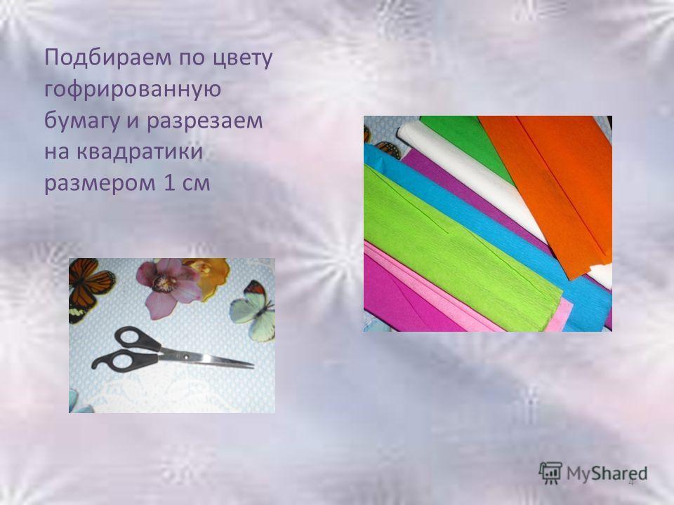 Подбираем по цвету гофрированную бумагу и разрезаем на квадратики размером 1 см 4