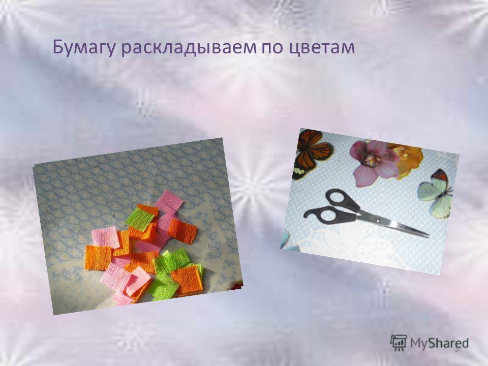 Бумагу раскладываем по цветам 5