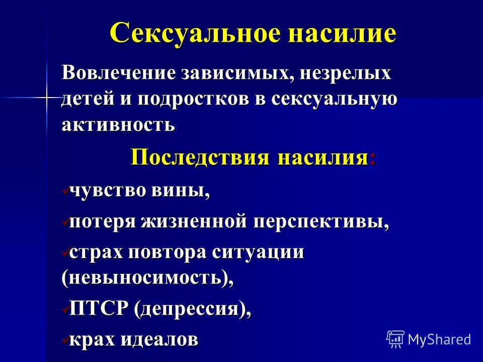 psihologicheskie-problemi-prostitutsii
