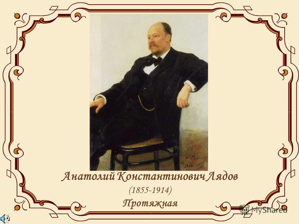 Анатолий Константинович Лядов (1855-1914) Протяжная