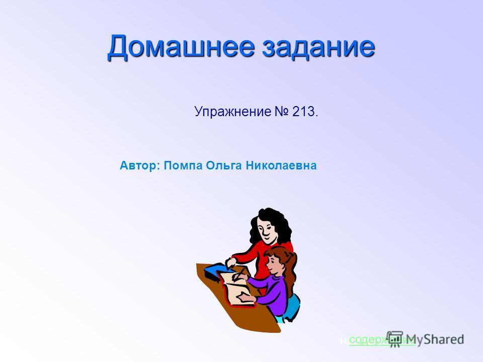 Домашнее задание Упражнение 213. назад Автор: Помпа Ольга Николаевна содержание