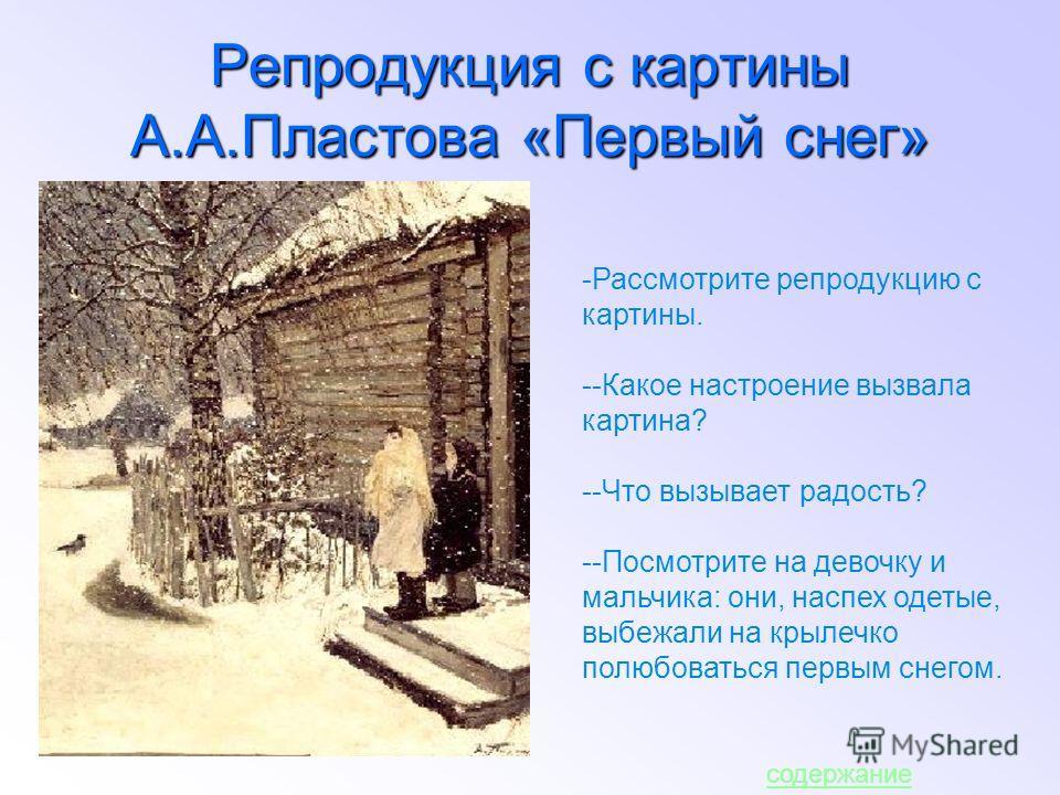 Репродукция с картины А.А.Пластова «Первый снег» -Рассмотрите репродукцию с картины. --Какое настроение вызвала картина? --Что вызывает радость? --Посмотрите на девочку и мальчика: они, наспех одетые, выбежали на крылечко полюбоваться первым снегом.