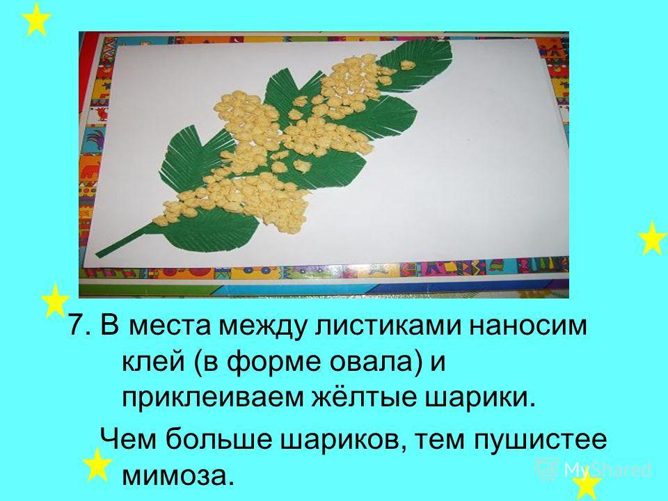 6. Располагаем листики по стеблю мимозы и приклеиваем