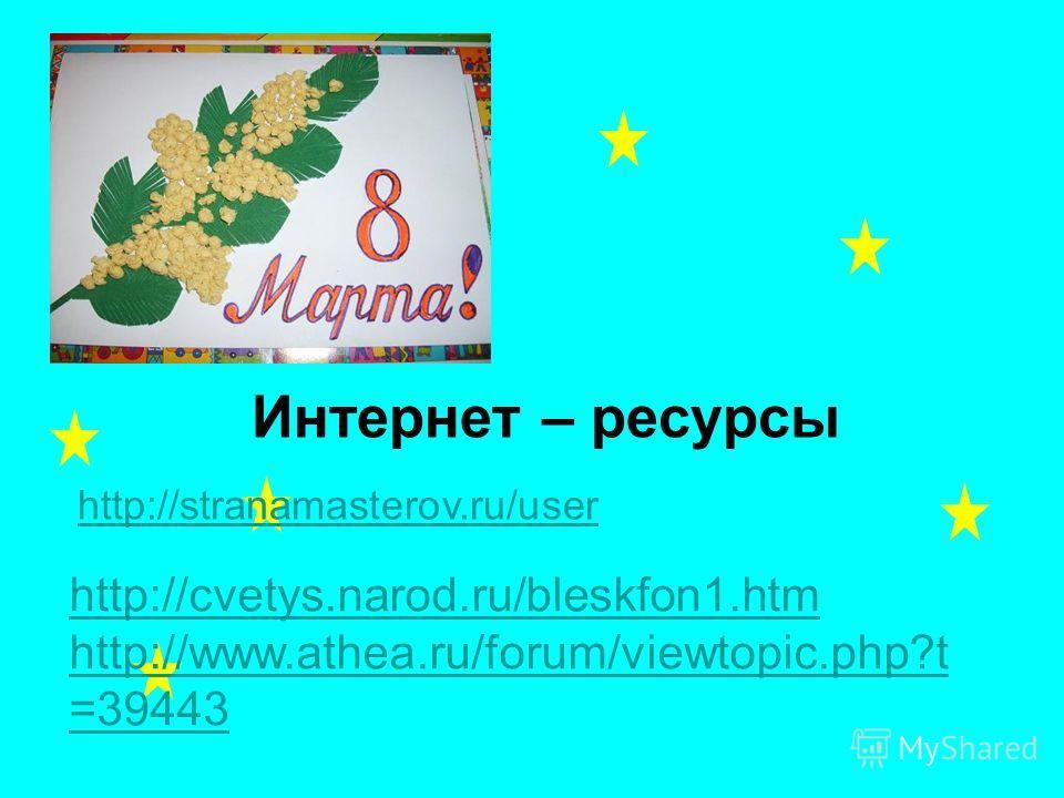 8. В правом нижнем углу напиши красиво фломастерами 8 Марта!