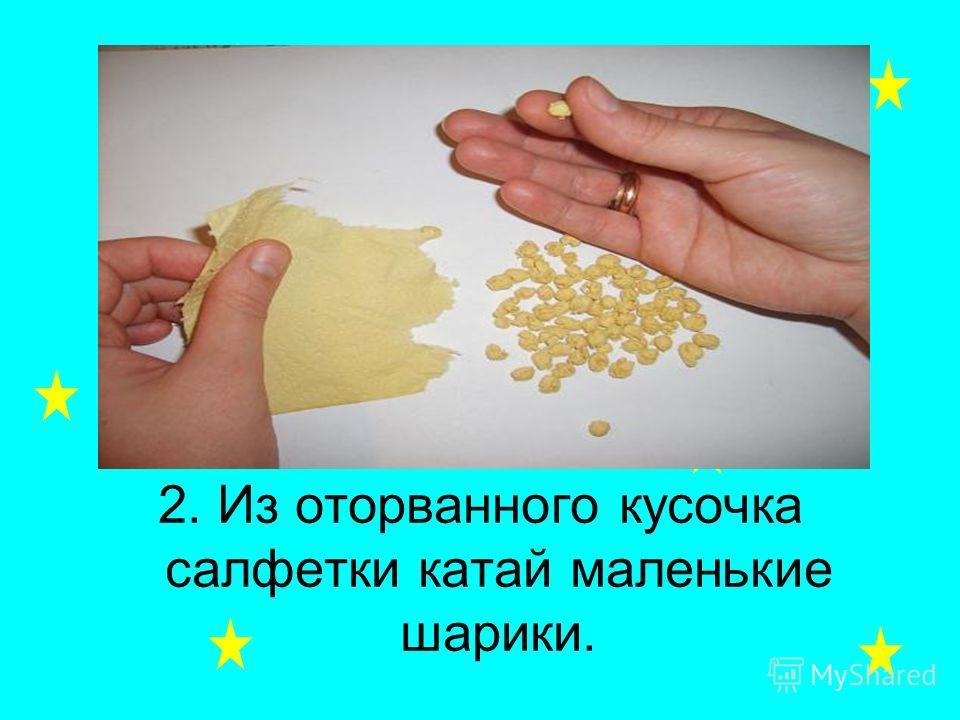1. Возьми столовую салфетку, состоящую из трёх слоёв. Отрывай по маленькому кусочку от салфетки.