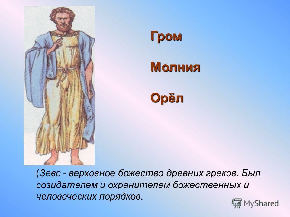 (Зевс - верховное божество древних греков. Был созидателем и охранителем божественных и человеческих порядков. Гром Молния Орёл