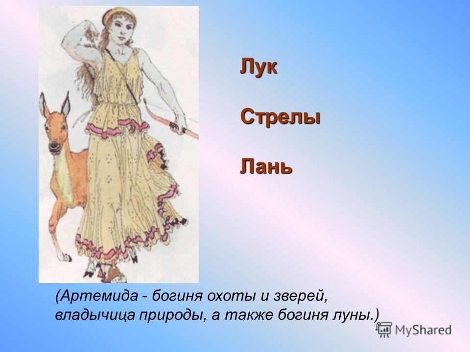 (Артемида - богиня охоты и зверей, владычица природы, а также богиня луны.) Лук Стрелы Лань