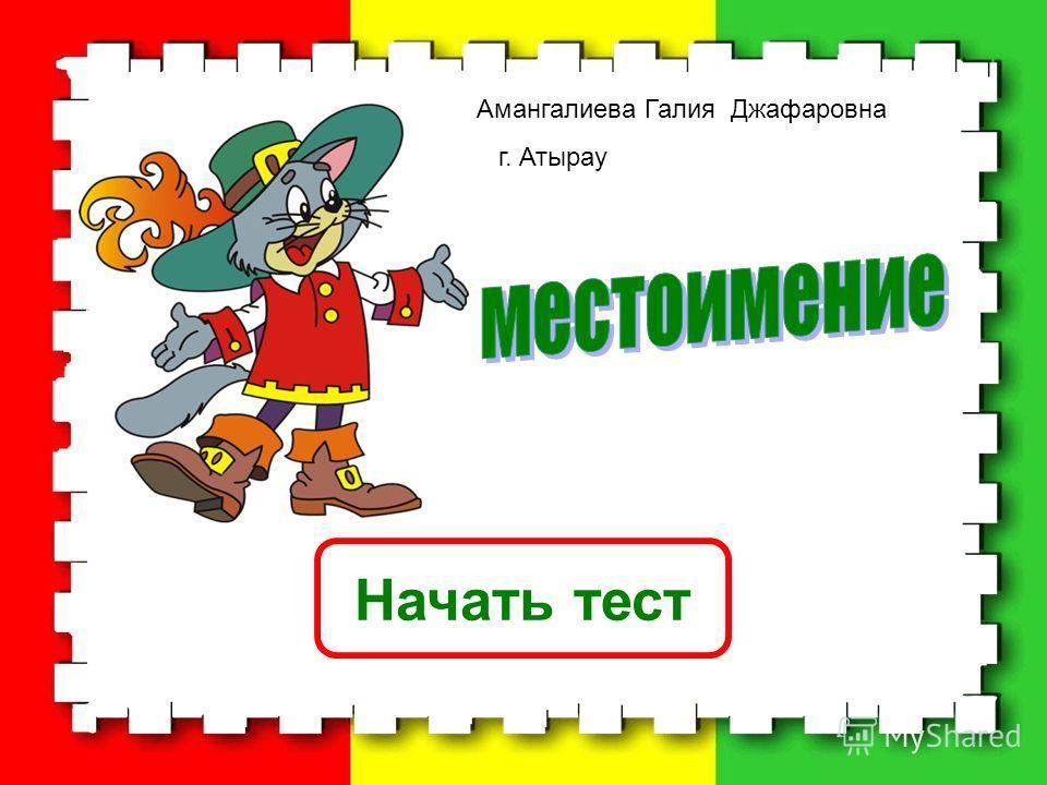 Начать тест Амангалиева Галия Джафаровна г. Атырау