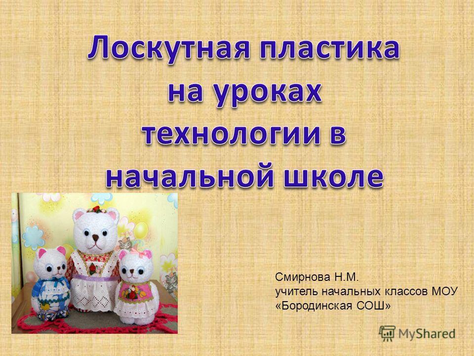 Смирнова Н.М. учитель начальных классов МОУ «Бородинская СОШ»