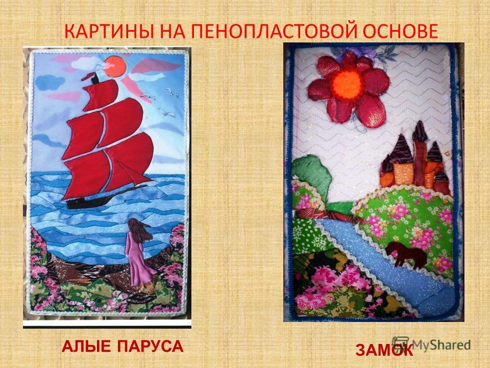 КАРТИНЫ НА ПЕНОПЛАСТОВОЙ ОСНОВЕ АЛЫЕ ПАРУСА ЗАМОК