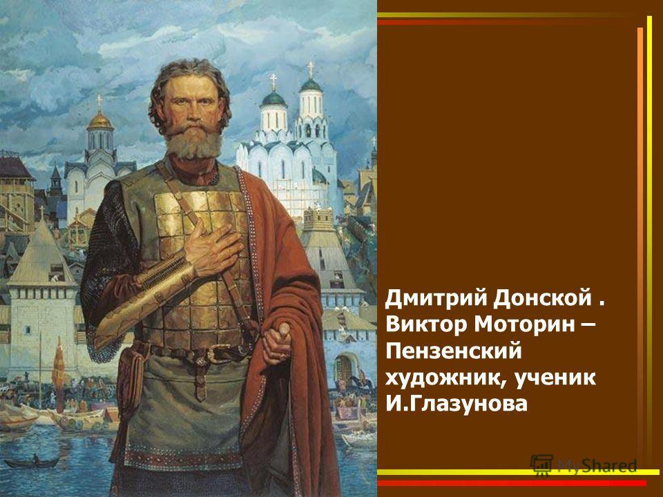 Дмитрий Донской. Виктор Моторин – Пензенский художник, ученик И.Глазунова