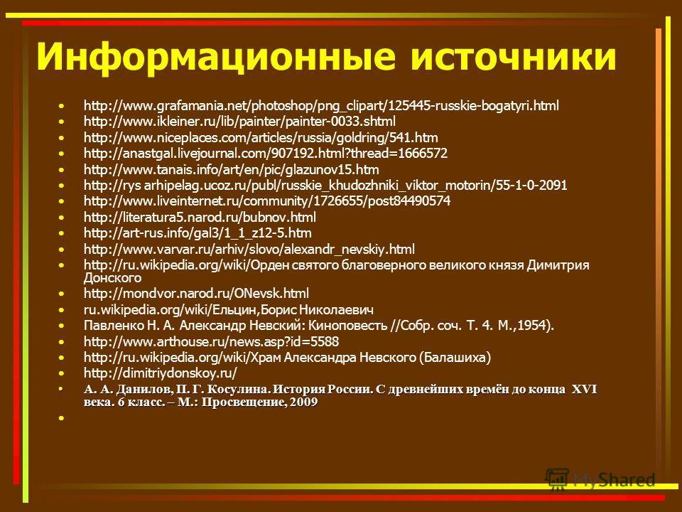 Информационные источники http://www.grafamania.net/photoshop/png_clipart/125445-russkie-bogatyri.html http://www.ikleiner.ru/lib/painter/painter-0033.shtml http://www.niceplaces.com/articles/russia/goldring/541.htm http://anastgal.livejournal.com/907