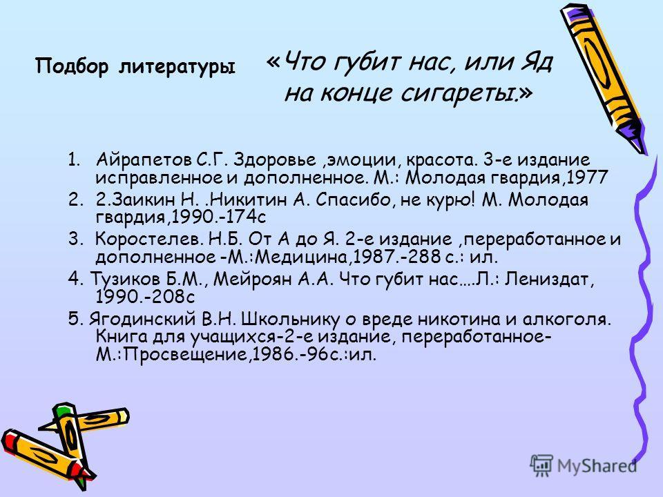 Курить или жить? Давайте будем жить. Граждане, у меня огромная радость, Разулыбьте сочувственные лица. Мне обязательно поделиться надо, Стихами хотя бы поделиться… Не волнуйтесь, сообщаю: граждане, я сегодня Бросил курить. В.Маяковский.