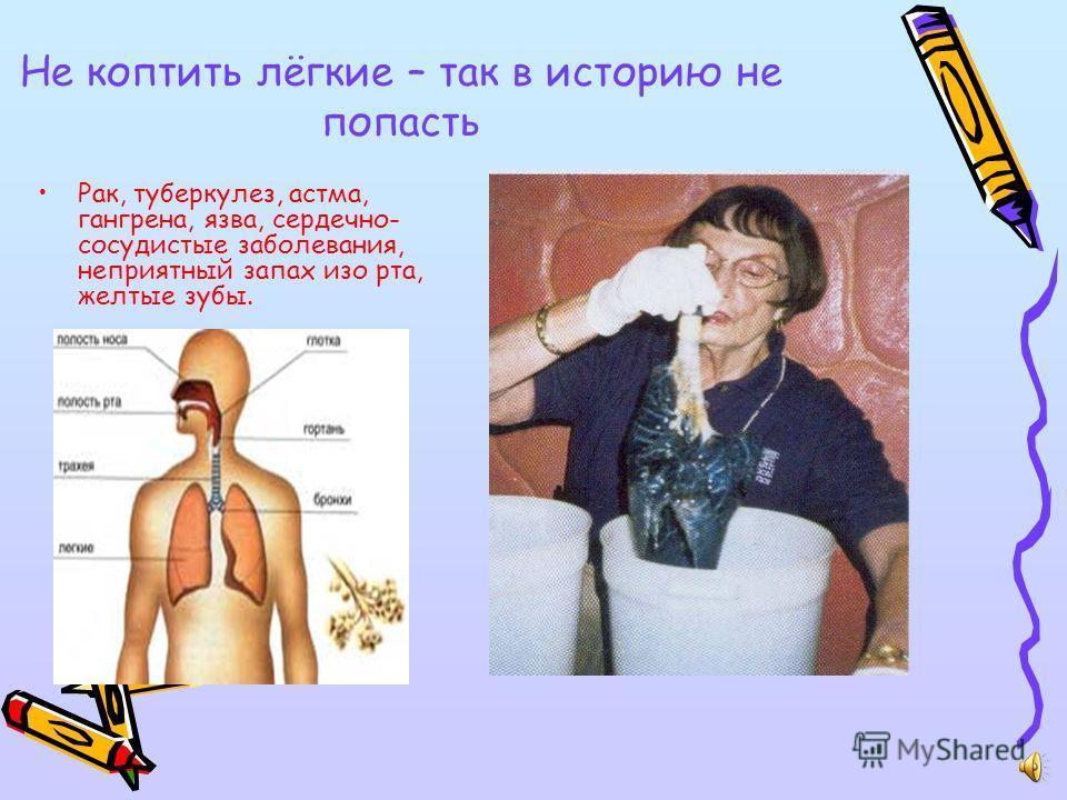 Всегда ли курили на Руси? Табак-это однолетнее растение семейства пасленовых. Родина табака –Америка.