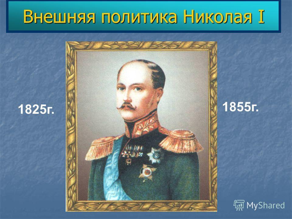 Внешняя политика Николая I 1825г. 1855г.